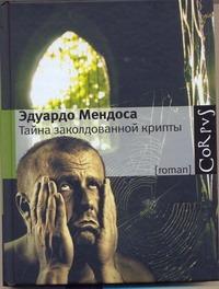 Мендоса Эдуардо - Тайна заколдованной крипты обложка книги