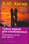 Тайна имени для влюбленных. Подходите ли вы друг другу? обложка книги