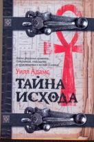 Адамс Уилл - Тайна Исхода' обложка книги