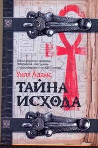 Адамс Уилл - Тайна Исхода обложка книги