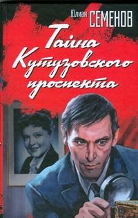 Семенов Ю.С. - Тайна Кутузовского проспекта обложка книги