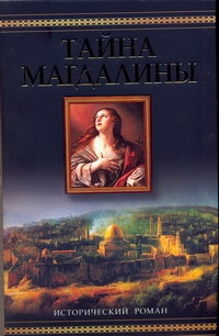Макгоуэн Кэтлин - Тайна Магдалины обложка книги