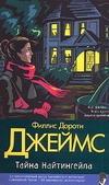 Тайна Найтингейла от book24.ru