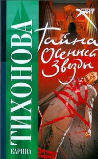 Тихонова К. - Тайна осенней звезды обложка книги