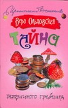 Ольховская В. - Тайна петушиного гребешка обложка книги