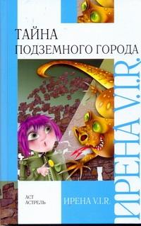 V.I.R. Ирена - Тайна Подземного города обложка книги