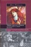 Маркаль Жан - Тайна святого Грааля. От Ренн-ле-Шато до Марии Магдалины обложка книги