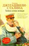 Джугашвили-Сталина Г. - Тайна семьи вождя (Дед, Отец, Ма и другие). Повести и рассказы обложка книги