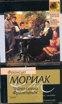 Тайна семьи Фронтенак обложка книги