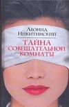 Никитинский Леонид - Тайна совещательной комнаты' обложка книги