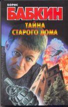 Бабкин Б.Н. - Тайна старого дома' обложка книги