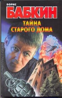 Бабкин Б.Н. - Тайна старого дома обложка книги