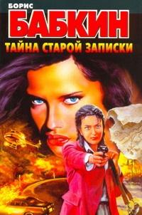 Бабкин Б.Н. - Тайна старой записки обложка книги