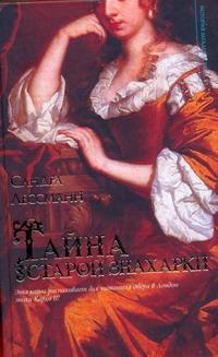 Лессманн С. - Тайна старой знахарки обложка книги