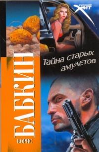 Бабкин Б.Н. - Тайна старых амулетов обложка книги