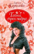 Королева Л.А. - Тайна трех подруг' обложка книги
