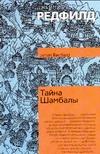 Редфилд Д. - Тайна Шамбалы обложка книги