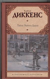 Тайна Эдвина Друда обложка книги