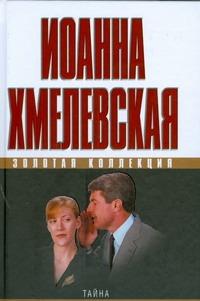 Хмелевская И. - Тайна. Смерть беспозвоночным обложка книги
