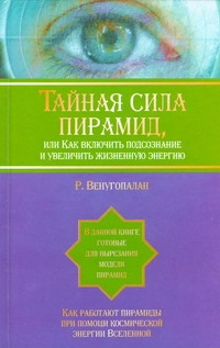 Венугопалан Р. - Тайная  сила пирамид ,или Как включить подсознание и увеличить жизненную энергию обложка книги