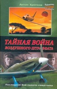 Кротков А.П. - Тайная война воздушного штрафбата обложка книги