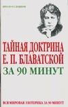 Спаров В. - Тайная доктрина Е.П.Блаватской за 90 минут обложка книги