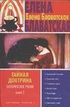 Тайная доктрина. Эзотерическое учение.[В 2 кн.] Кн. 2 обложка книги
