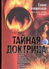 Блаватская Е.П. - Тайная Доктрина: синтез науки, религии и философии. В 2 т. Т. 1 обложка книги