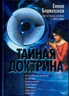 Блаватская Е.П. - Тайная Доктрина: синтез науки, религии и философии. В 2 т. Т. 2 обложка книги