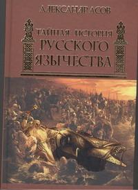 Тайная история русского язычества Асов А.И.