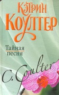 Коултер К. - Тайная песня обложка книги