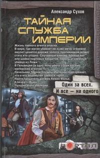 Сухов Александр - Тайная Служба Империи обложка книги