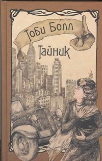 Болл Тоби - Тайник обложка книги