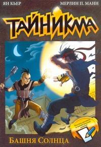 Кьер Ян - Тайникма. Кн. 3. Башня солнца обложка книги