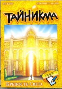 Кьер Ян - Тайникма. Кн. 9. Крепость света обложка книги