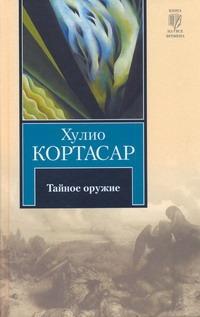 Кортасар Х. - Тайное оружие обложка книги