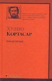 Тайное оружие обложка книги