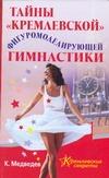 """Тайны """"кремлевской"""" фигуромоделирующей гимнастики Медведев К."""