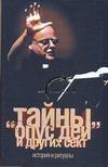 Благовещенский Г. - Тайны Опус Деи и других сект. История и ритуалы обложка книги