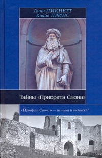 Пикнетт Линн - Тайны Приората Сиона обложка книги