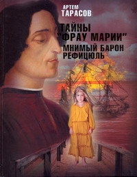 "Тайны ""Фрау Марии"". Мнимый барон Рефицюль Тарасов А.М."