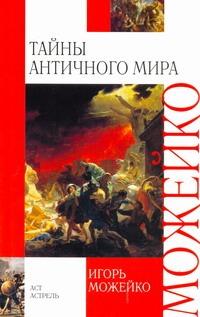 Тайны античного мира Можейко И.В.