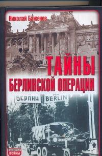 Баженов Н.Н. - Тайны Берлинской операции обложка книги