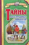 Тайны бесстрашных викингов обложка книги
