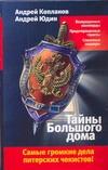 Копланов А. - Тайны Большого дома обложка книги