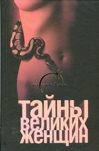 Тюленева Н. - Тайны великих женщин обложка книги