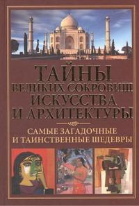 Белов Н.В. - Тайны великих сокровищ искусства и архитектуры обложка книги