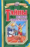 Тайны великих спортсменов обложка книги