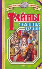 Непомнящий Н.Н. - Тайны великих цариц' обложка книги