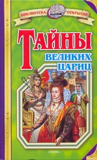 Тайны великих цариц обложка книги